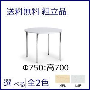 丸リフレッシュテーブル/ミーティングテーブル φ750×高さ700 丸型 選べる天板カラー全2色 会議テーブル/打ち合わせ机/ラウンジテーブル  送料無料|select-office