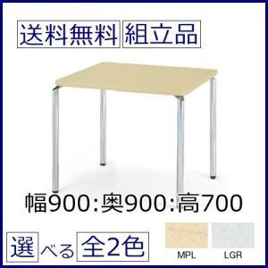 リフレッシュテーブル/ミーティングテーブル W900×D900×高さ700 選べる天板カラー全2色 会議テーブル/打ち合わせ机/ラウンジテーブル  送料無料|select-office