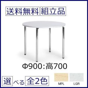 丸リフレッシュテーブル/ミーティングテーブル φ900×高さ700 丸型 選べる天板カラー全2色 会議テーブル/打ち合わせ机/ラウンジテーブル  送料無料|select-office