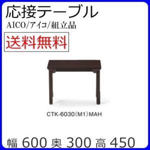応接テーブル/CTK-6030センターテーブル/ローテーブル応接セット用応接室/リビング/会議室カラー・MAHお客様組立品  送料無料|select-office
