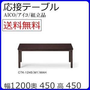 応接テーブル/CTK-1245センターテーブル/ローテーブル応接セット用応接室/リビング/会議室カラー・MAHお客様組立品  送料無料|select-office