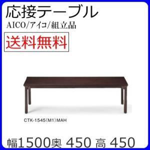 応接テーブル/CTK-1545センターテーブル/ローテーブル応接セット用応接室/リビング/会議室カラー・MAHお客様組立品  送料無料|select-office