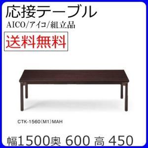 応接テーブル/CTK-1560センターテーブル/ローテーブル応接セット用応接室/リビング/会議室カラー・MAHお客様組立品  送料無料|select-office
