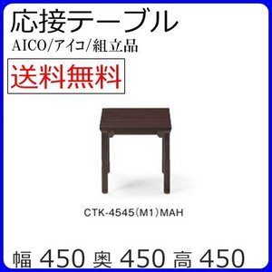 応接テーブル/CTK-4545サイドテーブル/ローテーブル応接セット用応接室/リビング/会議室カラー・MAHお客様組立品  送料無料|select-office