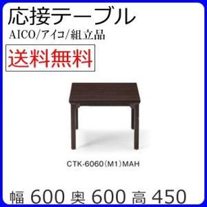 応接テーブル/CTK-6060センターテーブル/ローテーブル応接セット用応接室/リビング/会議室カラー・MAHお客様組立品  送料無料|select-office