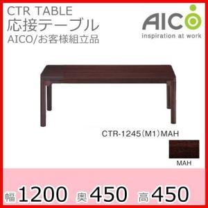 応接テーブル/CTR-1245センターテーブル/ローテーブル応接セット用応接室/リビング/会議室カラー・MAHお客様組立品  送料無料|select-office