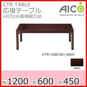 応接テーブル/CTR-1260センターテーブル/ローテーブル応接セット用応接室/リビング/会議室カラー・MAHお客様組立品  送料無料|select-office