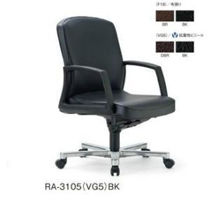 送料無料 RA-3105(F18)(VG5)/AICOオフィスチェア/イスエグゼクティブチェア/役員イス/椅子 肘付き 布張り/ビニールレザー お客様組み立て品 軒先渡し商品|select-office