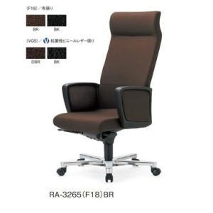 送料無料 RA-3265(F18)(VG5)/AICOオフィスチェア/イスエグゼクティブチェア/役員イス/椅子 肘付き 布張り/ビニールレザー お客様組み立て品 軒先渡し商品|select-office
