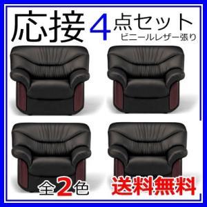 1人用ソファ4点シエル 応接セット応接4点セット応接アームチェア4点ブラック・ダークブラウン選択(RE-2151 V4 ×4) ビニールレザー張り  送料無料|select-office