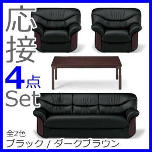 応接4点セット  シエル 応接ソファー1点+アームチェア2点+テーブル1点ブラック ダークブラウン選択(RE-2153 V4 )(RE-2151 V4 ×2)(CTR-1560)  送料無料|select-office