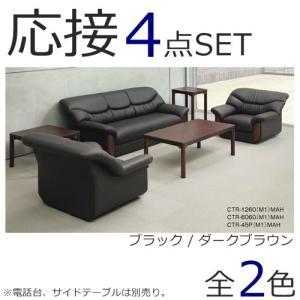 応接 セット  応接4点セット応接ソファー1点+アームチェア2点+テーブル1点ダークブラウン ブラック(RE-2153 V4 )(RE-2151 V4 ×2)(CTR-1260)  送料無料|select-office