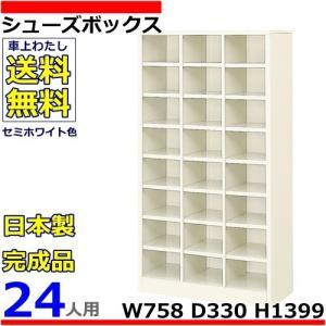24人用シューズボックス 3列8段 W758×D330×H1399 オープンタイプ/下駄箱スチールロッカー/玄関収納セミホワイト色/法人様限定販売品|select-office