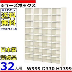 32人用シューズボックス 4列8段 W999×D330×H1399 オープンタイプ/下駄箱スチールロッカー/玄関収納セミホワイト色/法人様限定販売品|select-office