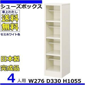 4人用シューズボックス 1列4段 W276×D330×H1055 オープンタイプ/下駄箱スチールロッカー/玄関収納セミホワイト色/法人様限定販売品|select-office