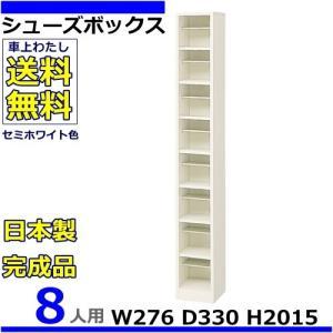8人用シューズボックス 1列8段 W276×D330×H2015 オープンタイプ/下駄箱スチールロッカー/玄関収納セミホワイト色/法人様限定販売品|select-office
