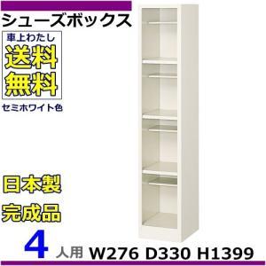 4人用シューズボックス 1列4段 W276×D330×H1399 オープンタイプ/下駄箱スチールロッカー/玄関収納セミホワイト色/法人様限定販売品|select-office
