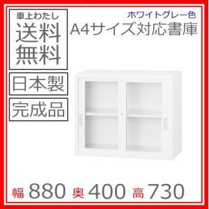 送料無料 A4-32Gガラス引戸 上置き書庫/書棚日本製/オフィス/学校/病院/福祉施設|select-office