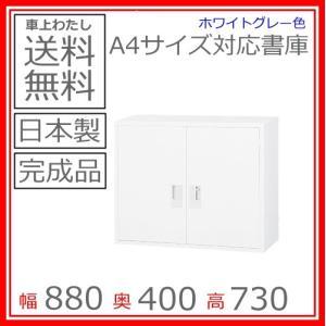 送料無料 A4-32H両開き 上置き書庫/書棚日本製/オフィス/学校/病院/福祉施設|select-office