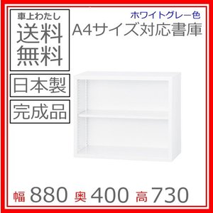 送料無料 A4-32Kオープン上置き書庫/書棚日本製/オフィス/学校/病院/福祉施設 select-office