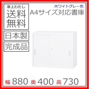 送料無料 A4-32Sスチール引戸 上置き書庫/書棚日本製/オフィス/学校/病院/福祉施設 select-office