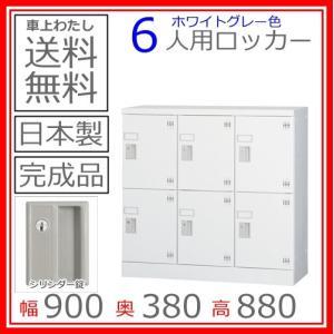 送料無料 GLK-S6S多人数用ロッカー(3列2段)シリンダー錠スチール棚付き日本製/オフィス/学校/病院/福祉施設|select-office