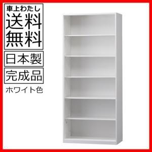 送料無料 HOS-O2オープン(H2100)書庫/書棚日本製/オフィス/学校/病院/福祉施設|select-office