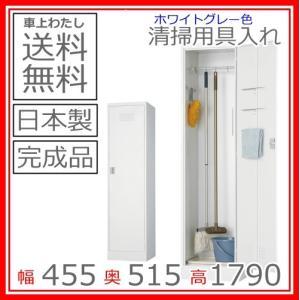 SY-45  車上渡し商品  地域限定送料無料  掃除用具入れ日本製/オフィス/学校/病院/福祉施設掃除道具入れ/スチール|select-office