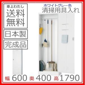 車上渡し商品 送料無料 SY-60掃除用具入れ日本製/オフィス/学校/病院/福祉施設掃除道具入れ/スチール|select-office