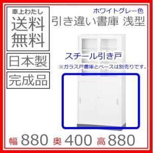 送料無料 TS-33Sスチール引戸書庫/書棚日本製/オフィス/学校/病院/福祉施設/棚板:2枚錠付|select-office