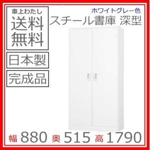 送料無料 TS-36DH両開き書庫日本製/オフィス/学校/病院/福祉施設|select-office