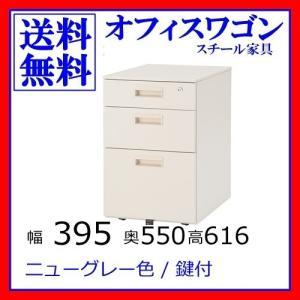 送料無料 インサイドワゴン/3段事務用品/ワゴン/オフィス家具 ニューグレー色|select-office