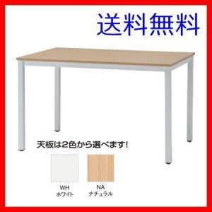 ミーティングテーブルW1200×D750×H720会議テーブル/会議机 全2色カラー選べます ホワイト・ナチュラル  送料無料|select-office