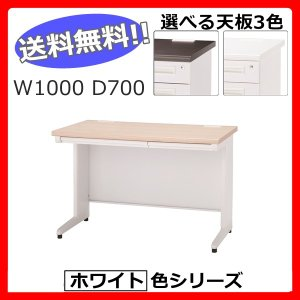 平デスク W1000 東京23区限定組立サービス 送料無料 平机/パソコンデスク/オフィスデスク ホワイトタイプ|select-office