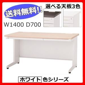 平デスク W1400 東京23区限定組立サービス 送料無料 平机/パソコンデスク/オフィスデスク ホワイトタイプ|select-office