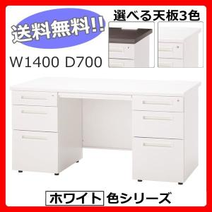 両袖デスク W1400 事務机/両袖机  東京23区+周辺限定組立サービス 送料無料 /オフィスデスク 右/左袖・3段タイプ ホワイトタイプ|select-office