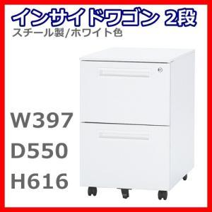 インサイドワゴン2段  送料無料  事務机/机/オフィスデスク 2段タイプ ホワイトタイプ select-office