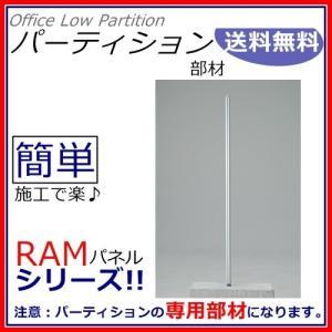 送料無料 連結ポール オフィスパネル/パーティション/衝立/間仕切り RAMシリーズ H1050用 オフィス家具/事務用品/パーテーション|select-office