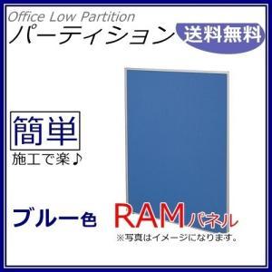 送料無料 H1200×W700 オフィスパネル/パーティション/衝立/間仕切り RAMシリーズ クロス貼り オフィス家具/事務用品/パーテーション|select-office