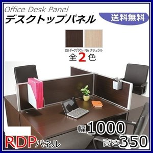 送料無料 W1000/デスクトップパネル 選べるカラー全2色オフィスパネル/パーティション/衝立/間仕切り RDPシリーズ H350 オフィス家具/事務用品 select-office