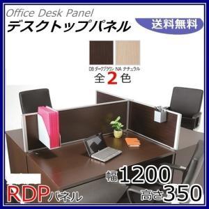 送料無料 W1200/デスクトップパネル 選べるカラー全2色オフィスパネル/パーティション/衝立/間仕切り RDPシリーズ H350 オフィス家具/事務用品 select-office