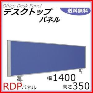 送料無料 W1400/デスクトップパネル オフィスパネル/パーティション/衝立/間仕切り RDPシリーズ H350 オフィス家具/事務用品/パーテーション|select-office