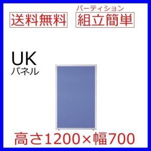 送料無料 H1200×W700 オフィスパネル/パーティション/衝立/間仕切り UKシリーズ クロス貼り オフィス家具/事務用品/パーテーション|select-office