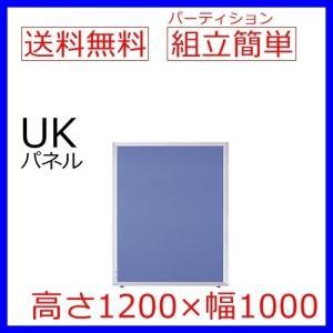 送料無料 H1200×W1000 オフィスパネル/パーティション/衝立/間仕切り UKシリーズ クロス貼り オフィス家具/事務用品/パーテーション|select-office