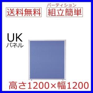 送料無料 H1200×W1200 オフィスパネル/パーティション/衝立/間仕切り UKシリーズ クロス貼り オフィス家具/事務用品/パーテーション|select-office