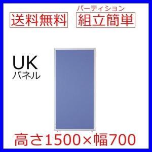 送料無料 H1500×W700 オフィスパネル/パーティション/衝立/間仕切り UKシリーズ クロス貼り オフィス家具/事務用品/パーテーション|select-office
