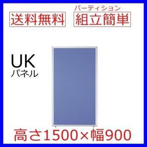 送料無料 H1500×W900 オフィスパネル/パーティション/衝立/間仕切り UKシリーズ クロス貼り オフィス家具/事務用品/パーテーション|select-office