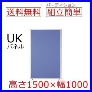 送料無料 H1500×W1000 オフィスパネル/パーティション/衝立/間仕切り UKシリーズ クロス貼り オフィス家具/事務用品/パーテーション|select-office