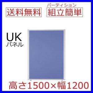 送料無料 H1500×W1200 オフィスパネル/パーティション/衝立/間仕切り UKシリーズ クロス貼り オフィス家具/事務用品/パーテーション|select-office