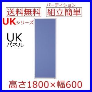 送料無料 H1800×W600 オフィスパネル/パーティション/衝立/間仕切り UKシリーズ クロス貼り オフィス家具/事務用品/パーテーション|select-office